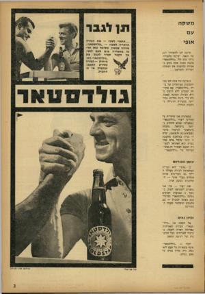 העולם הזה - גליון 1343 - 4 ביוני 1963 - עמוד 3 | משקה עם אופי הרשה לנו להזכירך רגע של הנאה. ישיבה בחבורה, בידך כוס של ״גולדסטאר״ צוננת ממנה אתה גומע ב־אטיות ובתענוג את המשקה המרווה והמרענן... בגמיעה כזו אתה