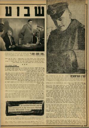 העולם הזה - גליון 1343 - 4 ביוני 1963 - עמוד 8 | חה־חה״חה! צוחק שטראוס בפה מלא, כשהגיב נזל הקובלנה הפלילית שהוגשה נגדו באותו בוקר, בו הואשם בפשעי־מלחמה. מימינו שמעון פרס, הנועץ בו עיניים מעריצות, ומשמאלו ראש