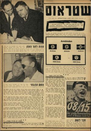 העולם הזה - גליון 1343 - 4 ביוני 1963 - עמוד 9 | שש־אוס של הסטודנטים במסגרת הגייס הממונע הנאציונל־סוציאליסטי. הנה הקטע הנדון : ״כמו־כן הנני מחזיק בידי סיפרון רישמי של פלוגות־הסער הנאציות, ובו התקן של