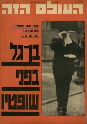 העולם הזה - גליון 1344 - 12 ביוני 1963