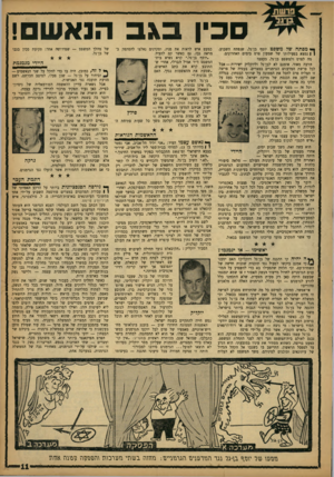 העולם הזה - גליון 1344 - 12 ביוני 1963 - עמוד 11 | כאשר החליט היטלר, כעבור עשר שנים, להפר את חוזה ורסאי בגלוי ולהקים צבא גדול, המצוייד בכל כלי הנשק, כדי לפתוח במלחמת עולם שניה, לא היה צריך להתחיל מאפם.