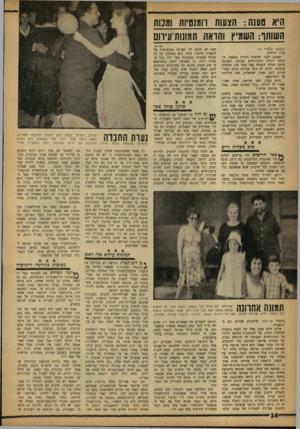 העולם הזה - גליון 1344 - 12 ביוני 1963 - עמוד 14 | היא טענה: הצעות רומנטיות ומנוח השותף: השמיץ והראה תמונות־עיוום (המשך סענזוד )13 עליו ידידיה. ואמנם, לגבי יפהפיה זוהרת כקאטי, שהיתר, רגילה לרמת־חיים גבוהה,