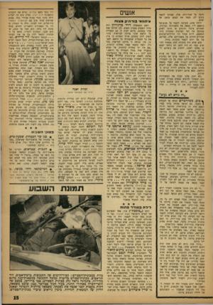 העולם הזה - גליון 1344 - 12 ביוני 1963 - עמוד 15 | ן חתמו על שטרותיה. אלה, שערבו לקאטי בתום לב, מצאו את עצמם במצב של יאוש. ידידה אחת, שערבה לקאטי על סכום של כ־ 6000ל״י, מצאה את משכורתה מעוקלת. לאחרים עיקלו