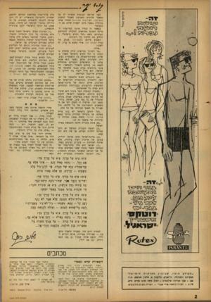 העולם הזה - גליון 1344 - 12 ביוני 1963 - עמוד 2 | לפני שלושה שבועות סיפרתי לך על המאמר שהופיע בשבועון האנגלי החשוב ספקייטור, ושידיעות אחרונות הכתיר אותו בכותרת ״נאצר מוכן לעשות שלום עם הכנענים!״ במאמר זה הגדיר