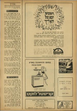 העולם הזה - גליון 1344 - 12 ביוני 1963 - עמוד 22 | תדריך העולם הזה ממליץ מה לראות, מה לשמוע, היבן לבקר השבוע: 6כל אדם יהאמת שלו (הבימה) ראשומון איטלקי של לואיג׳י פיראנדלו: סיפור אחד, מארבע נקודות־מבט שונות•