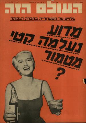 העולם הזה - גליון 1344 - 12 ביוני 1963 - עמוד 24 | מספר 1344 בז פיון תשכ״ג12,6.1963 , המחיר 75אגודות גילויי על השערורייה ב חברה