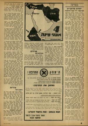 העולם הזה - גליון 1344 - 12 ביוני 1963 - עמוד 8 | במדינה יחסים מרחביים המישמר לי ד שער הדמעות ״הנציגים הערביים בוועידת אדיס־אבבה נדהמו להיווכח מר, רבה ההשפעה הישראלית בחבש,״ דיווח כתב העתון הגרמני די וולט