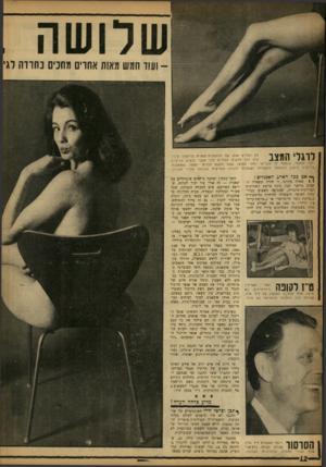 העולם הזה - גליון 1345 - 19 ביוני 1963 - עמוד 12 | -ועוד חמש מאות אחרים מחכים בחודה לגי לרגלי המצב זוג רגליים אלה, של הזוגנזנית־יצאנית כריסטין קילר, גרם תוך חדשים ספורים לכך ששני כושים ברישיינו יד 1נו למאסר,