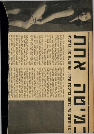 העולם הזה - גליון 1345 - 19 ביוני 1963 - עמוד 13 | :מיטה אחת ם החדשים על פרשת כויסטיו קילו, המזעזעת את בריטניה ביה לשעבר, זמר ג׳ז בשם לאקי גורדון וסוכן נוסע בשם ג׳ון אדג׳קומב, התמרמרו במקצת על התנכרותה אליהם