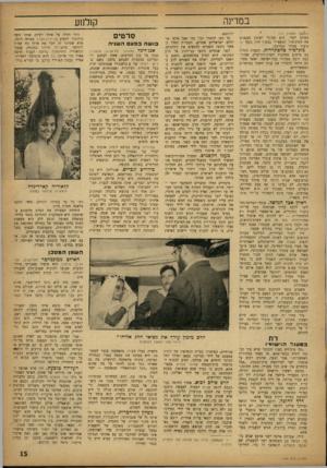 העולם הזה - גליון 1345 - 19 ביוני 1963 - עמוד 16 | במדינה (המשך מעמוד ) 10 מסונן למדי. הוא מסוגל לפוצץ מבפנים את המונופול המפא״יי במעוז חזק נוסף — ציבור פקידי המדינה. מונרכיה כהסתדרות. הסערה החלה עם פרסום