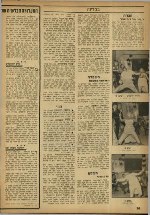 העולם הזה - גליון 1345 - 19 ביוני 1963 - עמוד 17 | במדינה חברה רי קוד של כוח סבל מגיפה חדשה עומדת לפלוש אל רחבת הריקודים של החברה הישראלית — ריקוד הלימבו. ניצניה הראשונים הופיעו כבר השבוע במסיבת־יום־הולדת שערכה