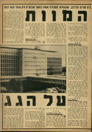 העולם הזה - גליון 1345 - 19 ביוני 1963 - עמוד 18 | בית חולים איכילוב, שהנהלתו הסתירה אותה במשו שבועיים ורק עתה יצאה לאוו לברר את המועד המדזייק לצאת אביהם את בית־החולים. השעה שש זימנה למשפחת ספיר הפתעה מזעזעת.