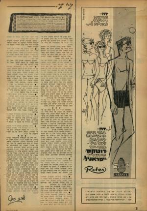 העולם הזה - גליון 1345 - 19 ביוני 1963 - עמוד 2 | #לעומת זאת תתגבש ותלד החזית האנטי-גגגוריונית במ משלה. ה!8וו!9ים — זקני מפא ד;מ ׳ 13ל !אחחת־העבתח — יוקבו ענז ז: ת קיצוניות נגז עמדותיו וצל ב ך גוויז! ,בתקסח נ
