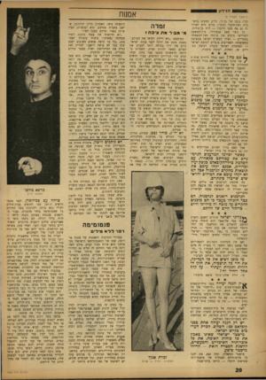 העולם הזה - גליון 1345 - 19 ביוני 1963 - עמוד 21 | הדדון (המשך מעמוד )9 סכין בגבו של בן־גל, מדוע המעיט בחשיבות נשק־הקטל המצרי, מדוע גייס לצורך זה גם את סגנו ודוברו — דויד בן־גוריון. כך נוצר מצב אבסורדי: