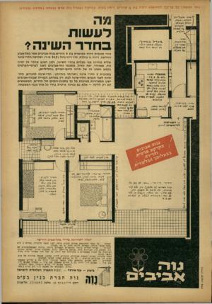 העולם הזה - גליון 1345 - 19 ביוני 1963 - עמוד 22 | *.׳י ן״״^ייייין ל,״ין^יויז4׳ 1- גזור ו ש מו ר! כד צריכה להיראות דירה בת 4חדרים. דירה בטיב. בהידור ובגודל כזה טר ם נ בנ ת ה בארצנו ובעירנו. ^ ו) תי כזננ ליו ר ג