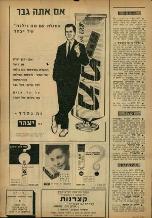 העולם הזה - גליון 1345 - 19 ביוני 1963 - עמוד 24 | אם אתה גבו 9ה מז ל ה פוז ל (הוד׳ תל־אביב) מבט על פולין בשלושת העשורים האחרונים בראי עקום צ׳אפליני דרך סיפורו הטראגי של שלומיאל. בימוי של הבמאי המנוח אנדז׳י