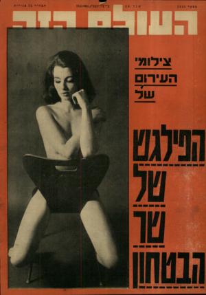 העולם הזה - גליון 1345 - 19 ביוני 1963 - עמוד 25 | ,״ז סרן תשכ״ג19.6.19)(3 , ! ר 1ורז צירומ ה עי רו ם חיר