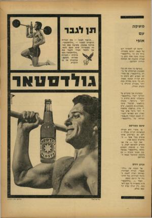 העולם הזה - גליון 1345 - 19 ביוני 1963 - עמוד 3 | משקה עם אופ> הרשה ליו להזכירך רגע של הנאה. ישיבה בחבורה, בידך כוס של ״גולדסטאר״ צוננת ממנה אתה גומע ב־אטיות ובתענוג את המשקה המרווה והמרענן בגמיעה כזו אתה חש
