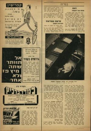 העולם הזה - גליון 1345 - 19 ביוני 1963 - עמוד 5 | במדינה העם סופה שר תקופה שלוש נשים שלטו השבוע במאורעות. האחת — ואלנטינה ולאדימירובנה טרש־קובר — .הפכה חללנית ראשונה בתולדות האנושות׳ חישמלה את כל תושבי כ