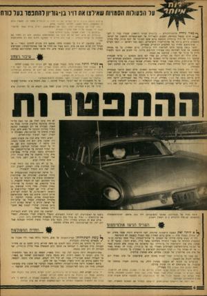 העולם הזה - גליון 1345 - 19 ביוני 1963 - עמוד 6 | ער הנעורות החסויות שאילצו את וויו בן=גודיון דהתנטו נער מוח ב אז ל נו לדה מדינת־היהודים — בקונגרס הציוני הראשון, שנערך בעיר זו לפני 66* 2שנים. בבאזל נסתיימה,
