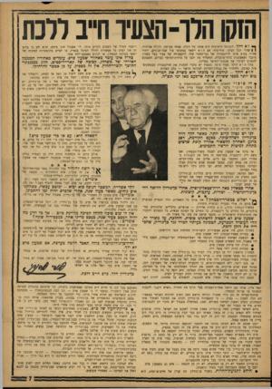 העולם הזה - גליון 1345 - 19 ביוני 1963 - עמוד 7 | כשהלך הזקן, היו ארבע אפשרויות תיאורטיות פתוחות בפני היורשים: 0מסירת משרד־ד,בטחון לידי שמעון פרס. 0המשכת האיחוד התיפקודי הנוכחי של ראש־ד,ממשלה ושר־הבטחון, הפעם