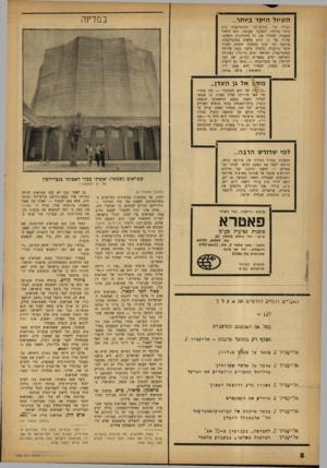 העולם הזה - גליון 1345 - 19 ביוני 1963 - עמוד 8 | הקיול היקר ביותר... במדיח־. הטיול של ״תורעולם״ לסקנדינביה הוא היקר ביותר, והסיבה פשוטה. הוא היחיד המעניק למטייל את כל היתרונות הבאים: שהות של 17 ימים מלאים