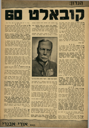 העולם הזה - גליון 1345 - 19 ביוני 1963 - עמוד 9 | הנדון: ^ שיא הקרב על בריטניה, בקיץ , 1940 המציא אחד הגאונים של משרד־ההסברה הבריטי אמצעי לעידוד המוראל של טייסי־הקרב העייפים. הוא הפיץ בבסיסי חיל־האוויר המלכותי