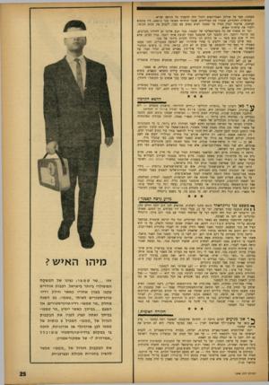 העולם הזה - גליון 1346 - 26 ביוני 1963 - עמוד 25 | גירסד, זו מסבירה מדוע ראה המישטר בשמירת הסוד עניין של חייס או מוות, מדוע גייס את כל שלוחותיו סביב משפט קסטנר ׳,מדוע גוייסו מנגנוני העיקוב והבילוש נגד פעילי