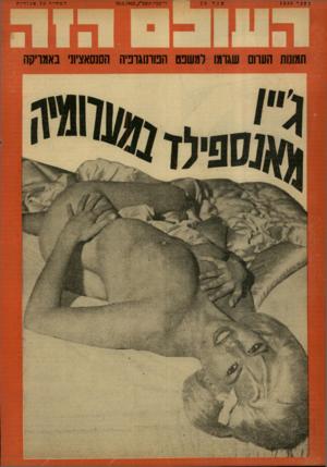 העולם הזה - גליון 1346 - 26 ביוני 1963