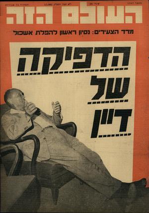 העולם הזה - גליון 1347 - 3 ביולי 1963 - עמוד 1 |