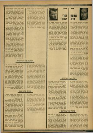 העולם הזה - גליון 1347 - 3 ביולי 1963 - עמוד 10 | 1111 מאת שמעון נו ס ההתארגנויות הצבאיות הקיימות. וכמו שאירופה של ימי־הביניים הפכה מאירופה של ערים לאירופה של מדינות, כן אירופה של המאה העשרים הופכת יותר ויותר