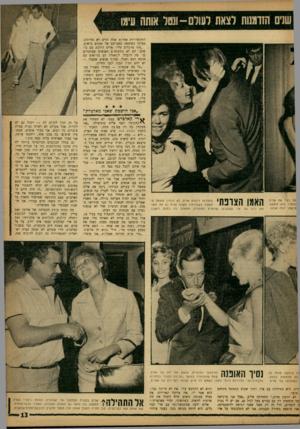 העולם הזה - גליון 1347 - 3 ביולי 1963 - עמוד 13 | שנים הזדמנות לצאת לשלם-ושל אותה עימו התקשרויות אחרות שלה הדים לא פחותים, בעיקר כשיצאה בחברתם של אמנים כושים. ״היו מרכלים עלי. :אלים הולכת עם כושים.׳ הם לא