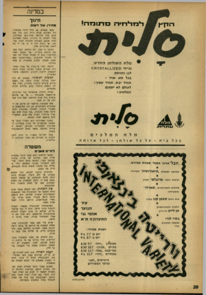 העולם הזה - גליון 1347 - 3 ביולי 1963 - עמוד 20 | במדינה די כז די דזי ד• ס חנובז־ו־י! דזדך ץ מלח ה שולחן החד ש. גבישי ס 2 £ו_ ^ 1_1ד ¥ 5מב< לבן ומזו קק. בכל מזג אויר ־ תמיד יבש, תמיד שפיך! לעולם לא יסתום