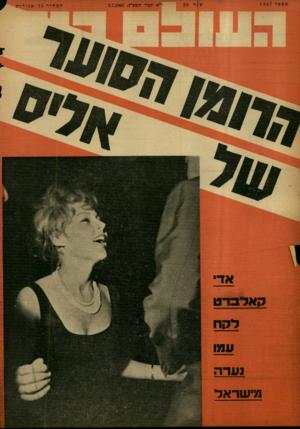 העולם הזה - גליון 1347 - 3 ביולי 1963 - עמוד 24 |