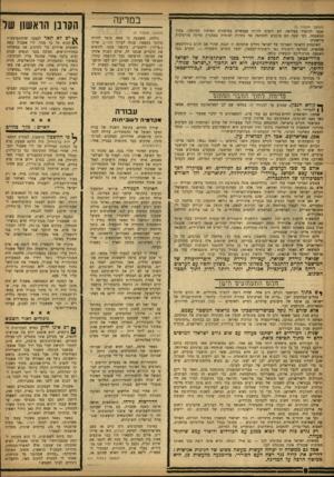העולם הזה - גליון 1347 - 3 ביולי 1963 - עמוד 6 | (המשך מעמוד )5 תבעו להיפרד מעיראק. הם רוצים להיות -עצמאיים במיסגרת האיחוד המרחבי, בתוך המשפחה. לפי שעה הם מוכנים להסתפק אף בחרות לאומית במסגרת מדינה פדרטיבית