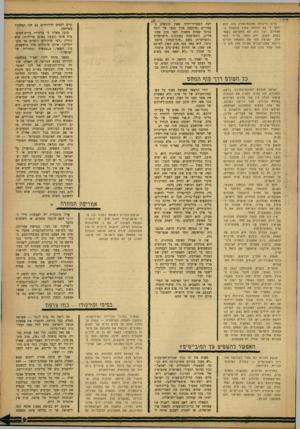 העולם הזה - גליון 1347 - 3 ביולי 1963 - עמוד 9 | ברוב נדיבותו ואהבת־הצדק שלו, הוא ייחס לי גם הודעה שאין קובאלט במצריים. דבר כזה לא התפרסם בשמי בשום מקום, ולא נאמר על־ידי לאף אדם. השיטה הזו של המצאת דברים