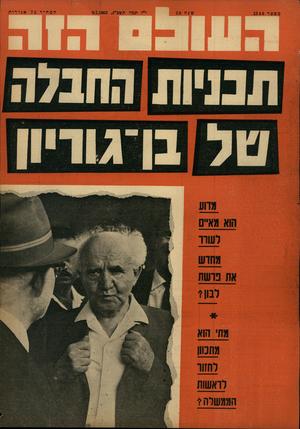 העולם הזה - גליון 1348 - 9 ביולי 1963 - עמוד 1 |