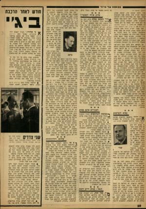 העולם הזה - גליון 1348 - 9 ביולי 1963 - עמוד 10 | זהו אגף, שלא היה קיים בימי המנדט — ושגם כיום קיים רק כשלד — ושהוקם אך ורק למען עמוס בן־גוריון. … עמוס והבלשים ין לזלזל בהשפעה ההרסנית שהיחד, למשפט עמוס