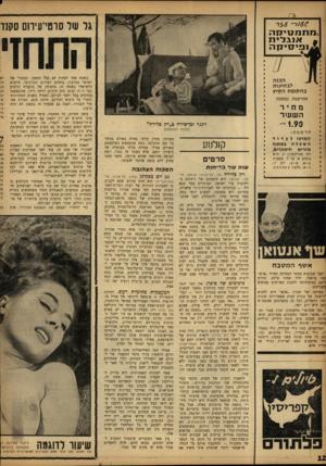 העולם הזה - גליון 1348 - 9 ביולי 1963 - עמוד 12 | גל של סוטי־עירום סק!ד 1 6 0ר• :מתמ טי ק ה אנג לי ת לפיסיק ל ב חינו ת ב ת קו פ ת הקי ץ ההרשמה נמשכת מחיר ה ש עו ר 1 . 9 0לי זינגר ובן־סירה כ״רק בלירה״ למכור