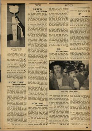 העולם הזה - גליון 1348 - 9 ביולי 1963 - עמוד 14 | במדינה (המשך מעמוד )6 הענק שיחלוש לא רק על השוק המקומי״ אלא גם על רוב היצוא. רק בנ״ד ח עמרם בלוי״ מנהיגם אדום־הזקן של נטורי קרטא, אינו מכיר במדינה ישראל, לא