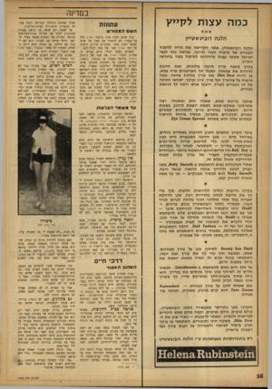 העולם הזה - גליון 1348 - 9 ביולי 1963 - עמוד 16 | במדינה כ מה ע צו ת ל 7ך>>ן מאת הלנה רובינשטיין הלנה רובינשטיין, אשר הקדישה את חייה ללימוד הבעיות של טיפוח העור והיופי, מגישה בזה לנשי ישראל מספר עצות מיוחדות