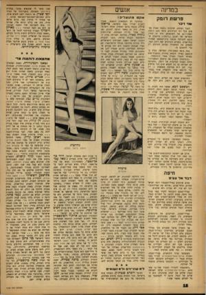 העולם הזה - גליון 1348 - 9 ביולי 1963 - עמוד 18 | במדינה פרשתר 1ם ק ואד זיכו• הגבר המוצק, שדמותו ניבטה מאות פעמים מעל דפי העיתונים, ציפה פעם נוספת לפסק־ד׳נם של השופטים. היה זר, התיק השלישי של ראובן (״ממק״)