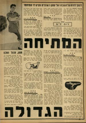 העולם הזה - גליון 1348 - 9 ביולי 1963 - עמוד 20 | רצונך רהיות ער הגונה? ארי ממון ( 167ס״ מ) מציע רו סנטימטר ך* איש הממוצע איהב לאכול לוק־ | | שים. כל מיני. לוקשים נגד קרחת, קוצר ראייה, כתמים על המכנסיים, שערות