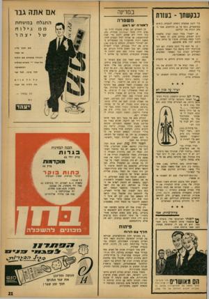 העולם הזה - גליון 1348 - 9 ביולי 1963 - עמוד 21 | כבקשתך -בעזות בור הקטן אמצעים נוספים להגבהה׳ ב־8־10 סנטימטרים, נוסף על 16 הקודמים, אשר המדע הוכיח את יכולתם: א) קרוב דיבור בינכם יישמרו בעלי קומה קצרה מלעמוד