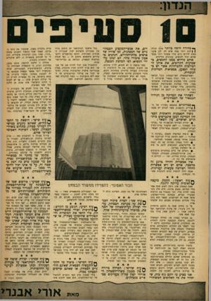 העולם הזה - גליון 1348 - 9 ביולי 1963 - עמוד 7 | *בחורה היפה ביותר אינה יכולה| | לתת יותר ממה שיש לה. לכן איננו באים לדרוש כיום מלוי אשכול יותר מכפי שהוא יכול להגשים, בנתונים הקיימים. אולם נדרוש ממנו להגשים,