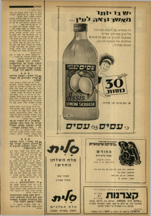 העולם הזה - גליון 1348 - 9 ביולי 1963 - עמוד 8 | הני דון ^ (המשך מעמוד )7 אולם יש ליצור שיטה שתמנע את ניצול הצנזורה לחיפוי על פוליטיקאים, להסתרת שגיאות, להחנקת ויכוח לגיטימי־. אין לנו ריב עם אנשי הצנזורה,