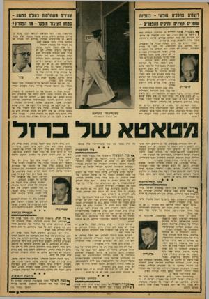 העולם הזה - גליון 1348 - 9 ביולי 1963 - עמוד 9 | מהדנים חונש ־ 3נ31י 1ת צעירים משתלטות בעורם הפשע - רוצחים שוטרים וקצינים וותיקים מתפסוים - בטחון הציבור מופקר ־ מה הפתרון 1 ך• משטרה אינה יורדת מן החדשות.