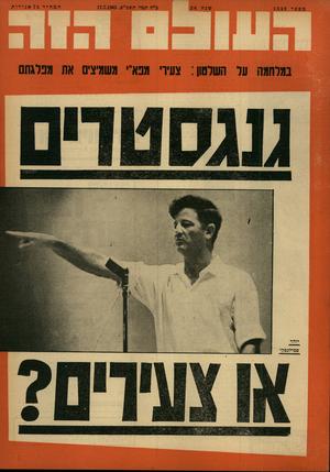 העולם הזה - גליון 1349 - 17 ביולי 1963