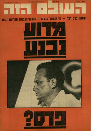 העולם הזה - גליון 1350 - 24 ביולי 1963 - עמוד 1 | שדשו פרס רצה -לוי אשכול הסכים -אחדות־העבודה הכריעה