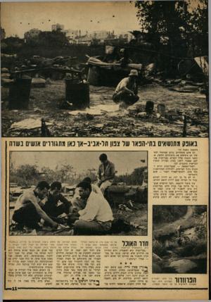העולם הזה - גליון 1350 - 24 ביולי 1963 - עמוד 11 | באונק מתנשאים בתי־הפאו שר צנון תל־אביב-או כאן מתגוררים אנשים בשדה התשעה בשטח זה? הם אינם מסתדרים. ברגע שמתחיל להחשיך הם מוציאים את מיטותיהם החוצה, אל החצר